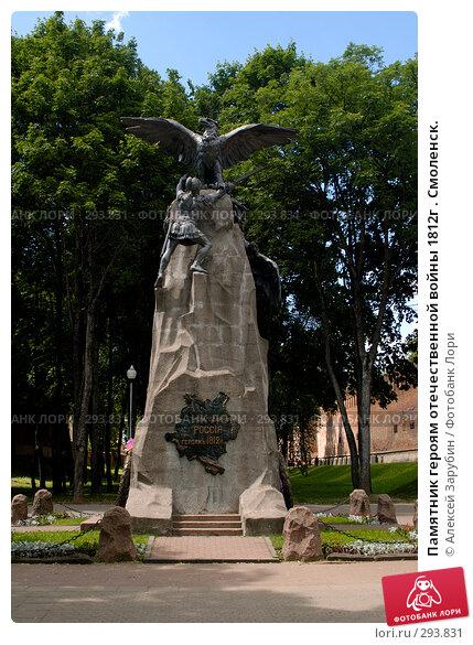 Купить «Памятник героям отечественной войны 1812г . Смоленск.», фото № 293831, снято 10 июня 2007 г. (c) Алексей Зарубин / Фотобанк Лори
