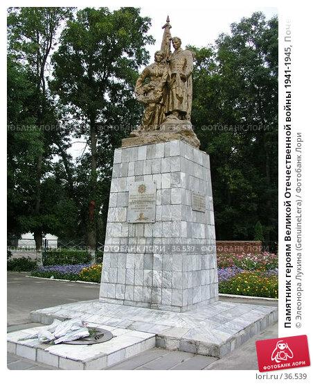 Памятник героям Великой Отечественной войны 1941-1945, Почеп, фото № 36539, снято 10 декабря 2016 г. (c) Элеонора Лукина (GenuineLera) / Фотобанк Лори