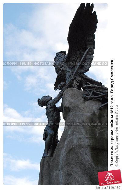 Памятник героям войны 1812 года. Город Смоленск., фото № 119159, снято 2 июля 2007 г. (c) Сергей Лазуткин / Фотобанк Лори