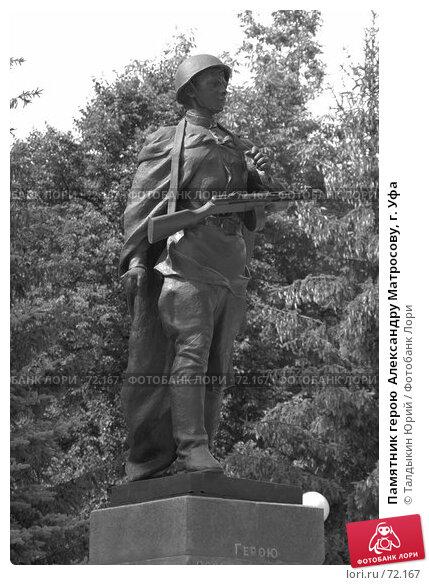 Памятник герою  Александру Матросову, г. Уфа, фото № 72167, снято 28 июня 2017 г. (c) Талдыкин Юрий / Фотобанк Лори