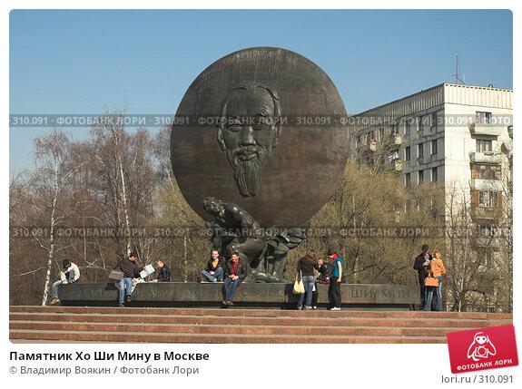 Памятник Хо Ши Мину в Москве, фото № 310091, снято 28 марта 2007 г. (c) Владимир Воякин / Фотобанк Лори