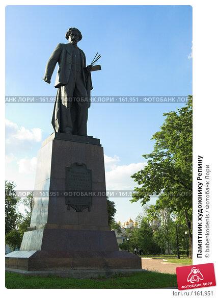 Купить «Памятник художнику Репину», фото № 161951, снято 14 июня 2006 г. (c) Бабенко Денис Юрьевич / Фотобанк Лори