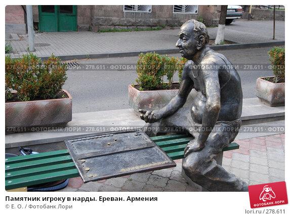 Памятник игроку в нарды. Ереван. Армения, фото № 278611, снято 1 мая 2008 г. (c) Екатерина Овсянникова / Фотобанк Лори