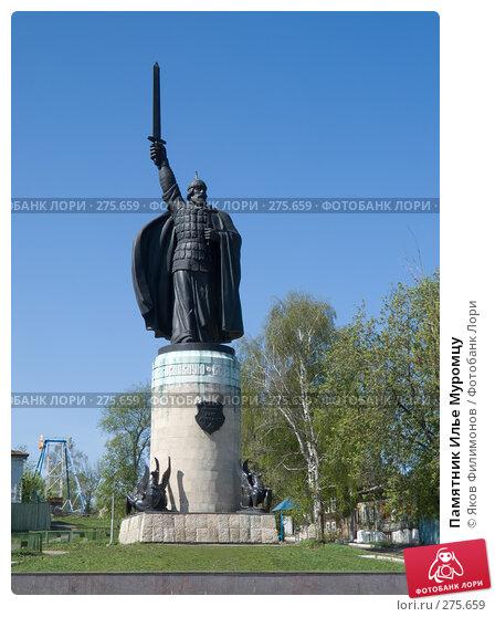 Купить «Памятник Илье Муромцу», фото № 275659, снято 2 мая 2008 г. (c) Яков Филимонов / Фотобанк Лори