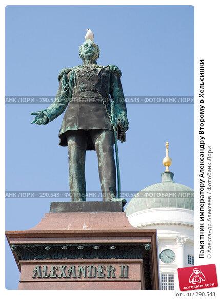 Памятник императору Александру Второму в Хельсинки, эксклюзивное фото № 290543, снято 9 августа 2006 г. (c) Александр Алексеев / Фотобанк Лори