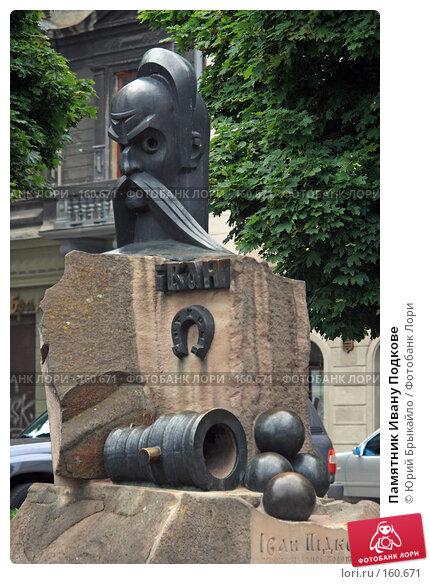 Памятник Ивану Подкове, фото № 160671, снято 14 июля 2007 г. (c) Юрий Брыкайло / Фотобанк Лори