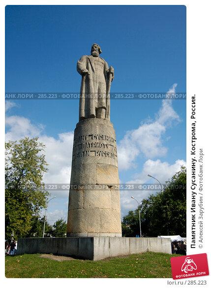 Памятник Ивану Сусанину. Кострома, Россия., фото № 285223, снято 25 августа 2007 г. (c) Алексей Зарубин / Фотобанк Лори