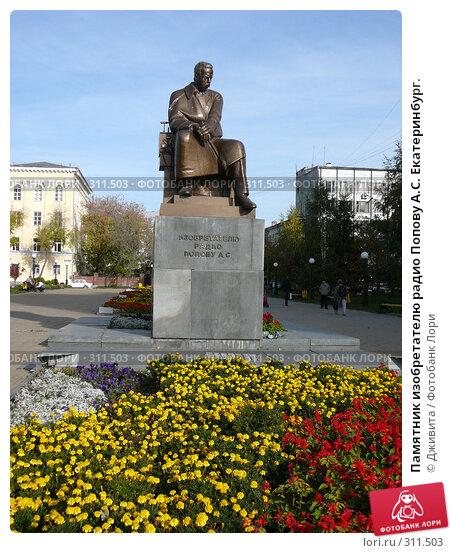 Памятник изобретателю радио Попову А.С. Екатеринбург., фото № 311503, снято 6 октября 2007 г. (c) Дживита / Фотобанк Лори