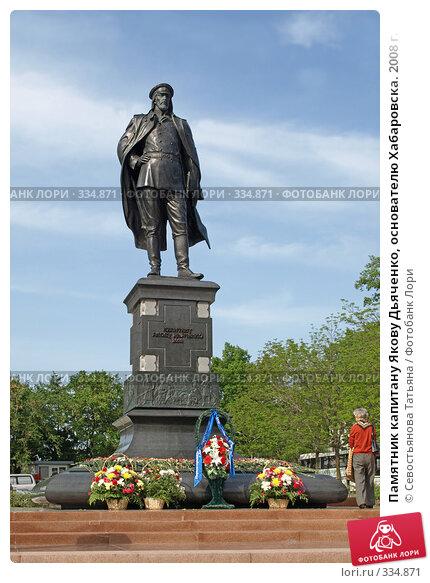 Памятники хабаровск купить архитектура спб в стиле Площадь Мужестваицизм