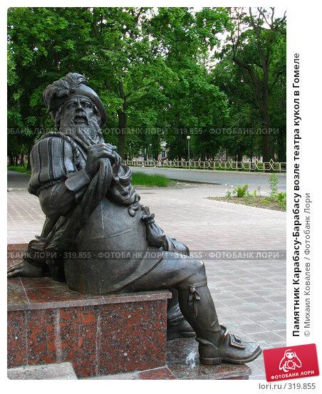 Памятник Карабасу-Барабасу возле театра кукол в Гомеле, фото № 319855, снято 11 июня 2008 г. (c) Михаил Ковалев / Фотобанк Лори