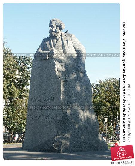 Памятник Карлу Марксу на Театральной площади. Москва., фото № 38343, снято 10 сентября 2005 г. (c) Крупнов Денис / Фотобанк Лори