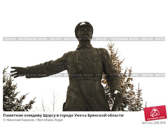 Памятник комдиву Щорсу в городе Унеча Брянской области, фото № 235919, снято 13 февраля 2008 г. (c) Николай Коржов / Фотобанк Лори