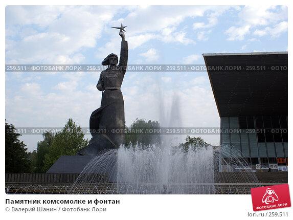 Памятник комсомолке и фонтан, фото № 259511, снято 23 сентября 2007 г. (c) Валерий Шанин / Фотобанк Лори