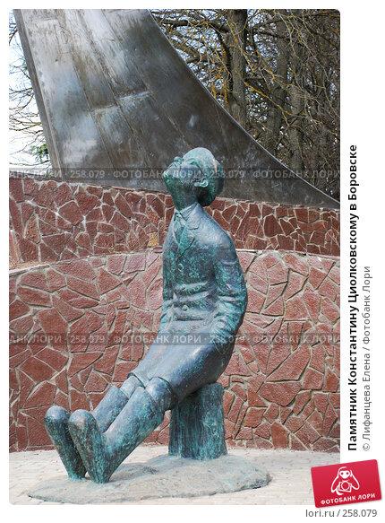 Памятник Константину Циолковскому в Боровске, фото № 258079, снято 4 декабря 2016 г. (c) Лифанцева Елена / Фотобанк Лори