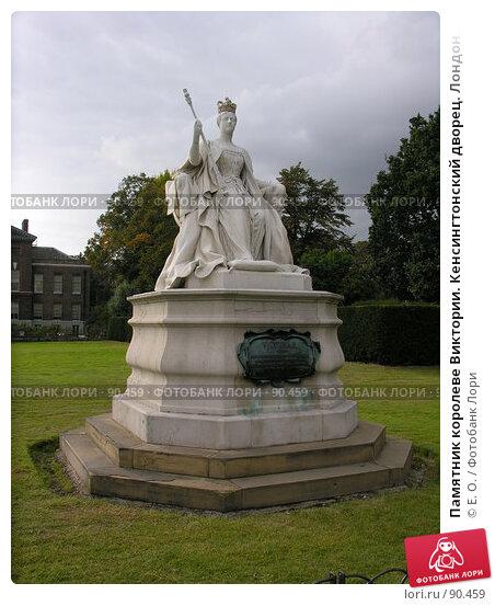 Памятник королеве Виктории. Кенсингтонский дворец. Лондон. Великобритания, фото № 90459, снято 29 сентября 2007 г. (c) Екатерина Овсянникова / Фотобанк Лори
