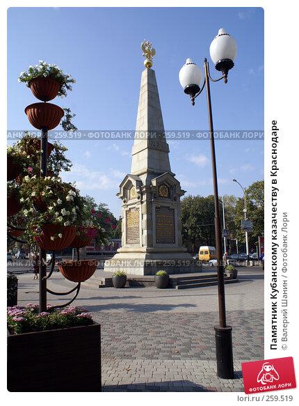 Памятник Кубанскому казачеству в Краснодаре, фото № 259519, снято 23 сентября 2007 г. (c) Валерий Шанин / Фотобанк Лори