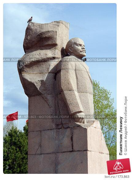 Памятник Ленину, фото № 173863, снято 23 мая 2006 г. (c) Шахов Андрей / Фотобанк Лори