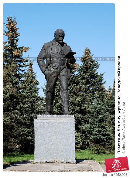 Памятник Ленину. Фрязино, Заводской проезд, фото № 262995, снято 24 апреля 2008 г. (c) Alexei Tavix / Фотобанк Лори