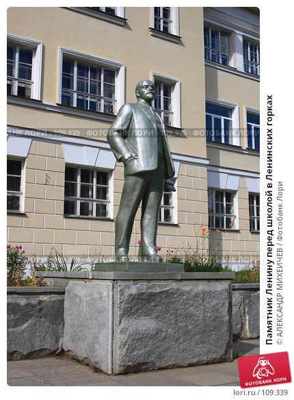 Памятник Ленину перед школой в Ленинских горках, фото № 109339, снято 21 июля 2007 г. (c) АЛЕКСАНДР МИХЕИЧЕВ / Фотобанк Лори