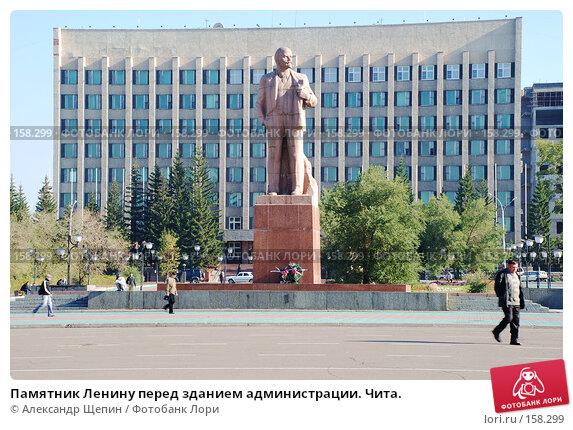 Памятник Ленину перед зданием администрации. Чита., эксклюзивное фото № 158299, снято 21 сентября 2007 г. (c) Александр Щепин / Фотобанк Лори