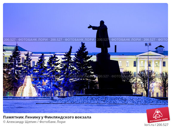 Памятник Ленину у Финляндского вокзала, эксклюзивное фото № 200527, снято 15 декабря 2007 г. (c) Александр Щепин / Фотобанк Лори