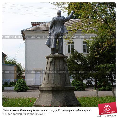 Памятник Ленину в парке города Приморско-Ахтарск, эксклюзивное фото № 287047, снято 11 мая 2008 г. (c) Олег Хархан / Фотобанк Лори