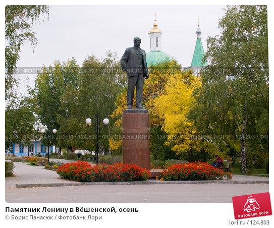 Памятник Ленину в Вёшенской, осень, фото № 124803, снято 7 сентября 2006 г. (c) Борис Панасюк / Фотобанк Лори