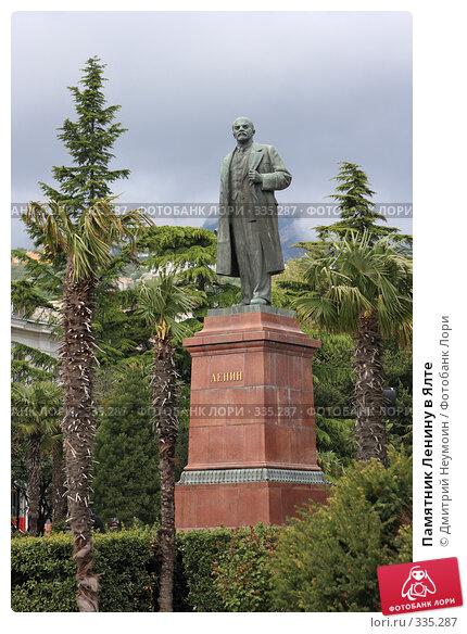 Купить «Памятник Ленину в Ялте», эксклюзивное фото № 335287, снято 29 апреля 2008 г. (c) Дмитрий Неумоин / Фотобанк Лори