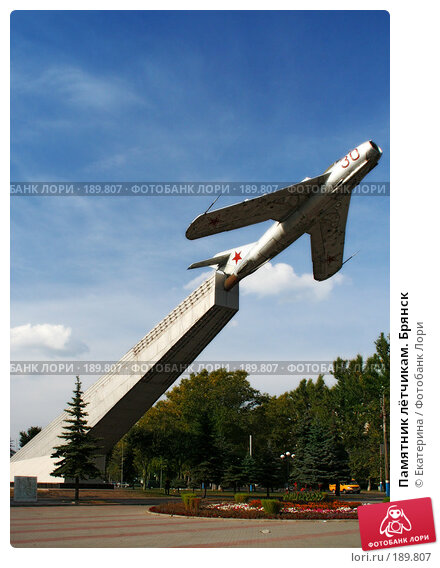 Памятник лётчикам. Брянск, фото № 189807, снято 6 сентября 2007 г. (c) Екатерина / Фотобанк Лори