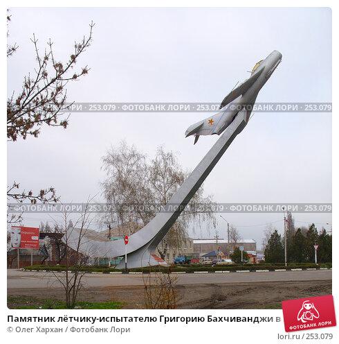 Памятник лётчику-испытателю Григорию Бахчиванджи в Приморско-Ахтарске, эксклюзивное фото № 253079, снято 2 апреля 2008 г. (c) Олег Хархан / Фотобанк Лори