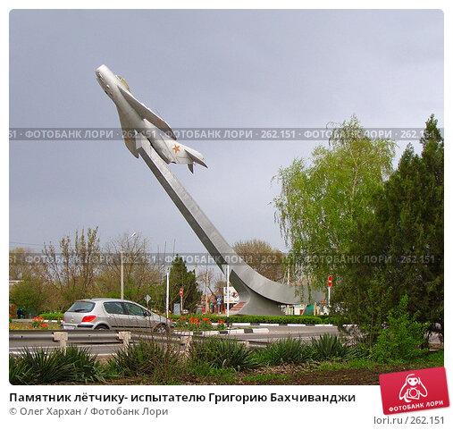 Памятник лётчику- испытателю Григорию Бахчиванджи, эксклюзивное фото № 262151, снято 17 апреля 2008 г. (c) Олег Хархан / Фотобанк Лори
