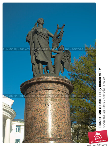 Купить «Памятник Ломоносову около АГТУ», фото № 103403, снято 24 марта 2018 г. (c) Александр Fanfo / Фотобанк Лори