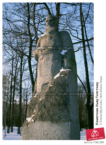 Памятник Льву Толстому, фото № 166399, снято 2 февраля 2007 г. (c) Елена Мусатова / Фотобанк Лори