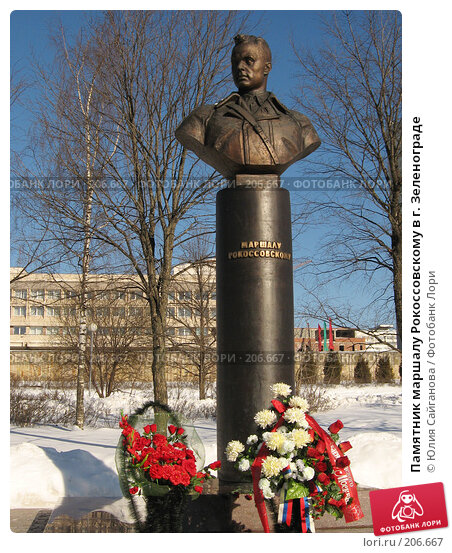 Памятник маршалу Рокоссовскому в г. Зеленограде, фото № 206667, снято 21 февраля 2008 г. (c) Юлия Сайганова / Фотобанк Лори