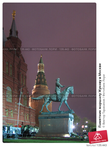 Памятник маршалу Жукову в Москве, эксклюзивное фото № 139443, снято 25 марта 2017 г. (c) Виктор Тараканов / Фотобанк Лори