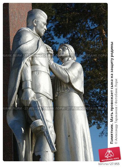 Памятник. Мать провожает сына на защиту родины, эксклюзивное фото № 27955, снято 25 октября 2016 г. (c) Александр Тараканов / Фотобанк Лори