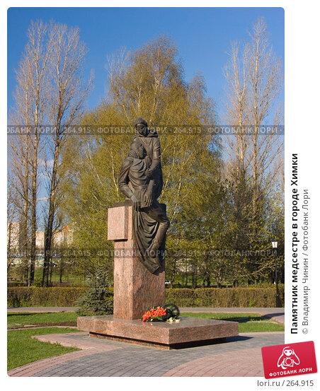 Памятник медсестре в городе Химки, эксклюзивное фото № 264915, снято 25 апреля 2008 г. (c) Владимир Чинин / Фотобанк Лори