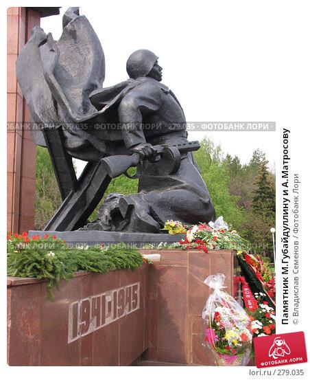 Памятник М.Губайдуллину и А.Матросову, фото № 279035, снято 9 мая 2008 г. (c) Владислав Семенов / Фотобанк Лори