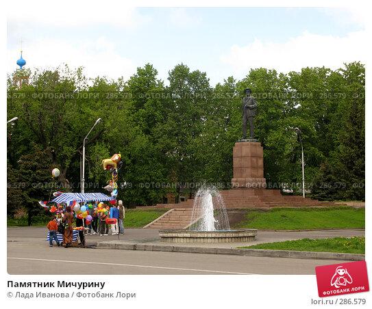 Памятник Мичурину, фото № 286579, снято 9 мая 2008 г. (c) Лада Иванова / Фотобанк Лори