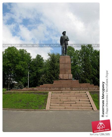 Памятник Мичурину, фото № 286595, снято 9 мая 2008 г. (c) Лада Иванова / Фотобанк Лори