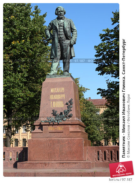 Памятник - Михаил Иванович Глинка. Санкт-Петербург, фото № 97187, снято 26 августа 2007 г. (c) Максим Соколов / Фотобанк Лори