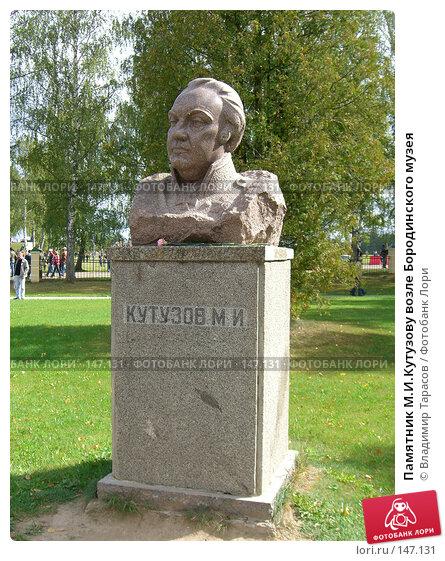 Памятник М.И.Кутузову возле Бородинского музея, фото № 147131, снято 2 сентября 2007 г. (c) Владимир Тарасов / Фотобанк Лори