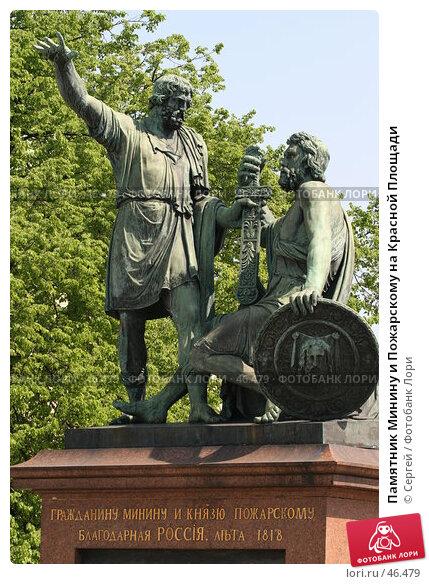 Памятник Минину и Пожарскому на Красной Площади, фото № 46479, снято 19 мая 2007 г. (c) Сергей / Фотобанк Лори