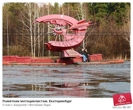 Купить «Памятник мотоциклистам. Екатеринбург», эксклюзивное фото № 48187, снято 23 апреля 2006 г. (c) Ivan I. Karpovich / Фотобанк Лори
