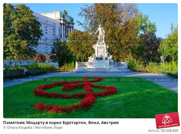 Купить «Памятник Моцарту в парке Бурггартен, Вена, Австрия», фото № 29538835, снято 17 сентября 2018 г. (c) Ольга Коцюба / Фотобанк Лори