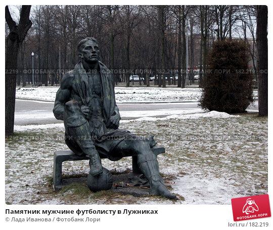 Памятник мужчине футболисту в Лужниках, фото № 182219, снято 10 января 2008 г. (c) Лада Иванова / Фотобанк Лори