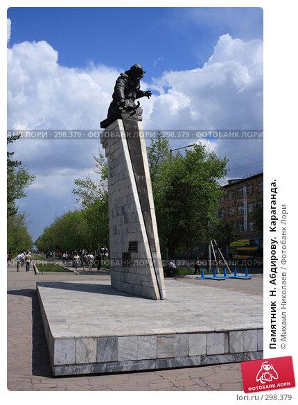 Памятник  Н. Абдирову.  Караганда., фото № 298379, снято 23 мая 2008 г. (c) Михаил Николаев / Фотобанк Лори