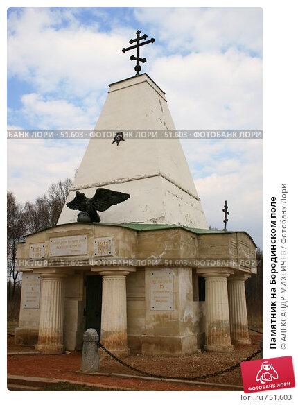 Памятник на Бородинском поле, фото № 51603, снято 31 марта 2007 г. (c) АЛЕКСАНДР МИХЕИЧЕВ / Фотобанк Лори