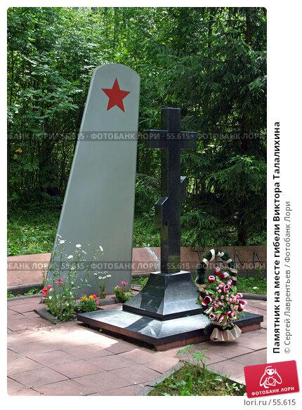 Памятник на месте гибели Виктора Талалихина, фото № 55615, снято 23 июня 2007 г. (c) Сергей Лаврентьев / Фотобанк Лори