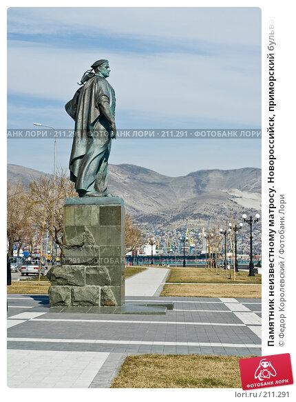 Памятник неизвестному матросу. Новороссийск, приморский бульвар, фото № 211291, снято 28 февраля 2008 г. (c) Федор Королевский / Фотобанк Лори